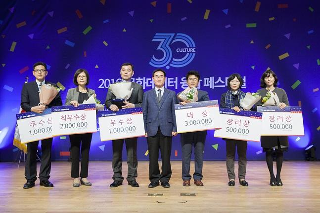 2016 문화데이터 융합 페스티벌' 문화데이터 개방 우수기관 대상수상