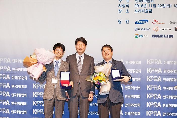 한국PR대상 공공문제PR부문 최우수상 한국저작권위원회