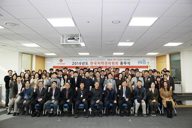 2016년도 한국저작권위원회 종무식 사진