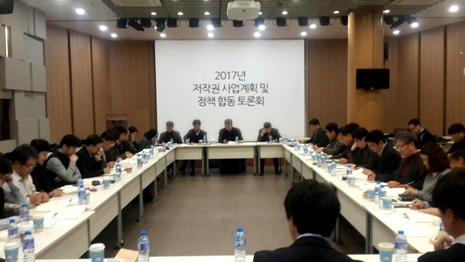 2017 저작권 사업계획 및 정책 합동 토론회