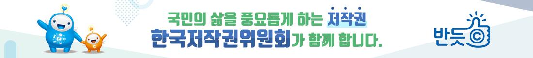 <p>국민의 삶을 풍요롭게 하는 저작권</p><p>한국저작권위원회게 함께 합니다.</p>