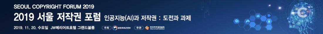 2019 서울저작권 포럼